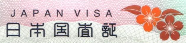 Visado Japón